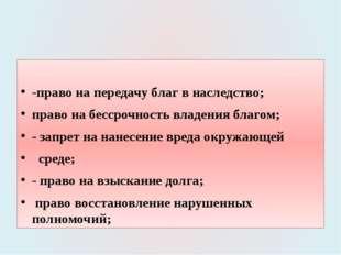 -право на передачу благ в наследство; право на бессрочность владения благом;