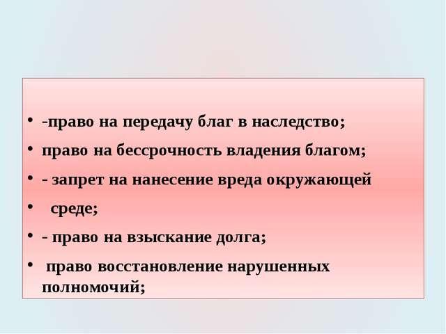 -право на передачу благ в наследство; право на бессрочность владения благом;...