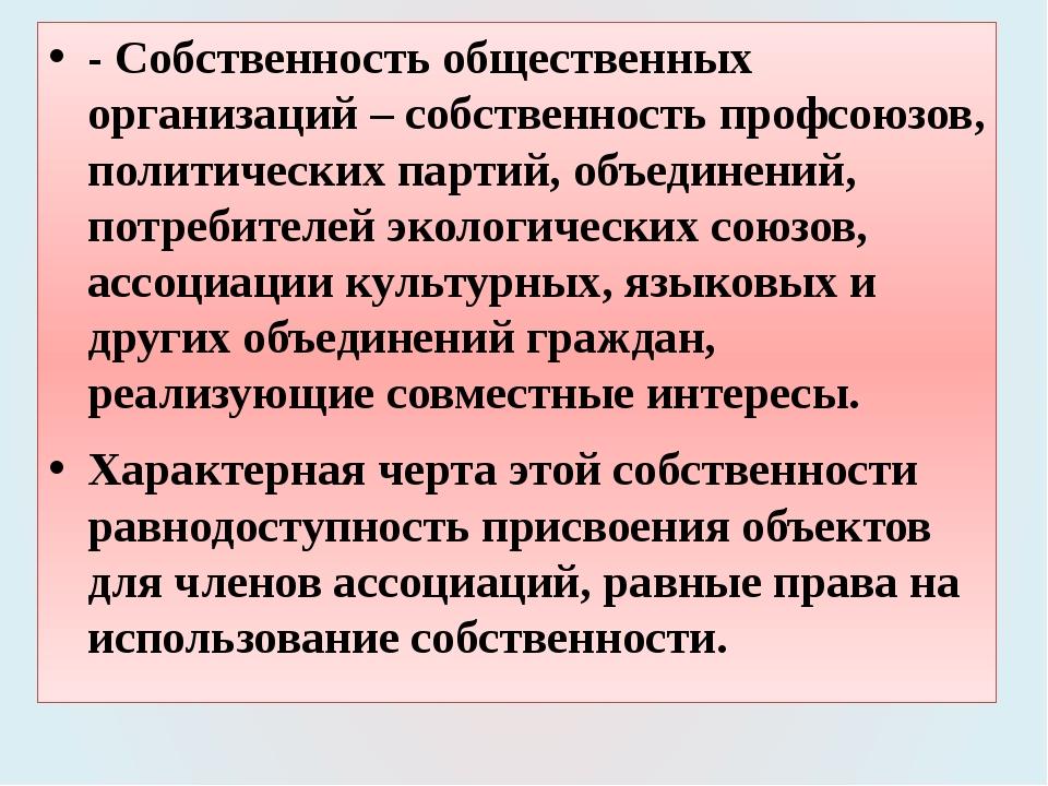 - Собственность общественных организаций – собственность профсоюзов, политиче...