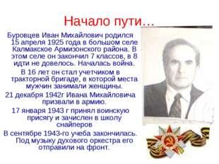 Начало пути… Буровцев Иван Михайлович родился 15 апреля 1925 года в большом с