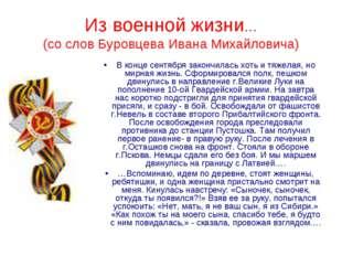 Из военной жизни… (со слов Буровцева Ивана Михайловича) В конце сентября зако