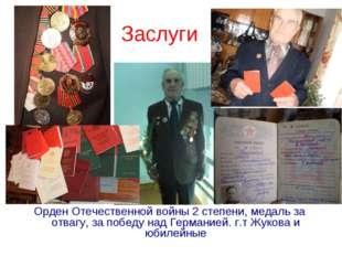 Заслуги Орден Отечественной войны 2 степени, медаль за отвагу, за победу над