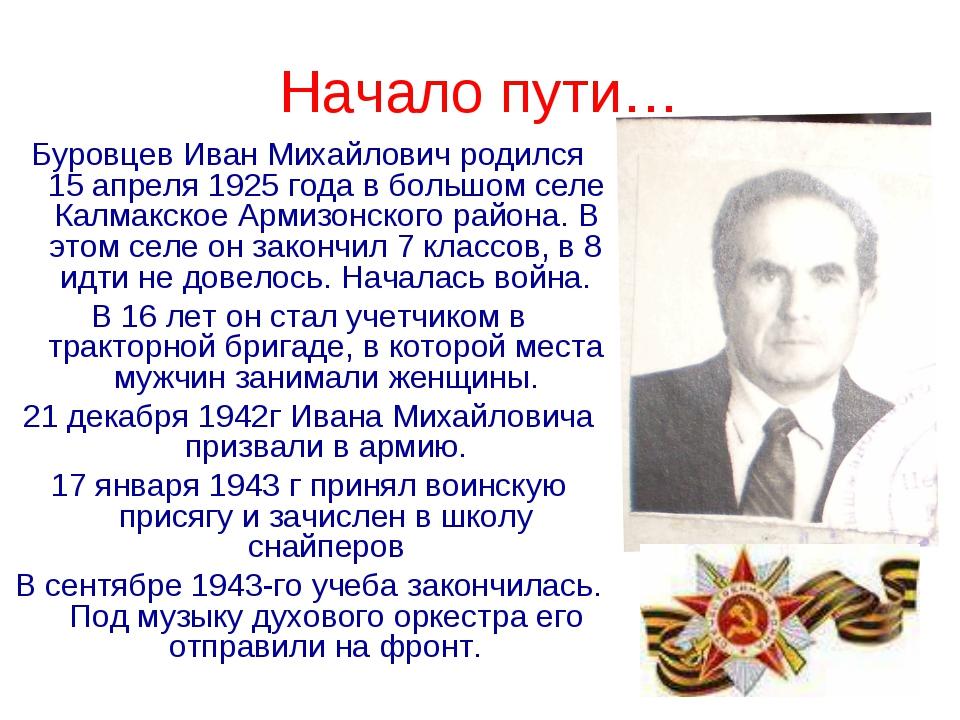 Начало пути… Буровцев Иван Михайлович родился 15 апреля 1925 года в большом с...