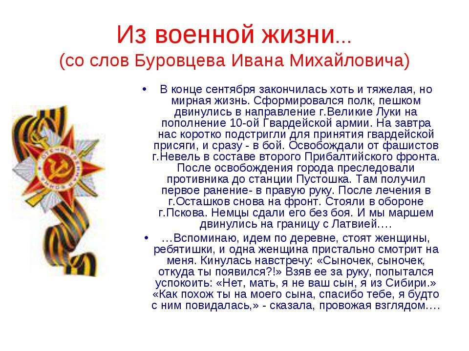 Из военной жизни… (со слов Буровцева Ивана Михайловича) В конце сентября зако...
