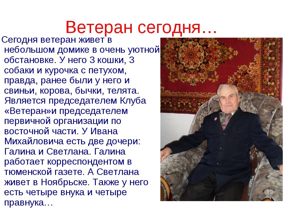 Ветеран сегодня… Сегодня ветеран живет в небольшом домике в очень уютной обст...