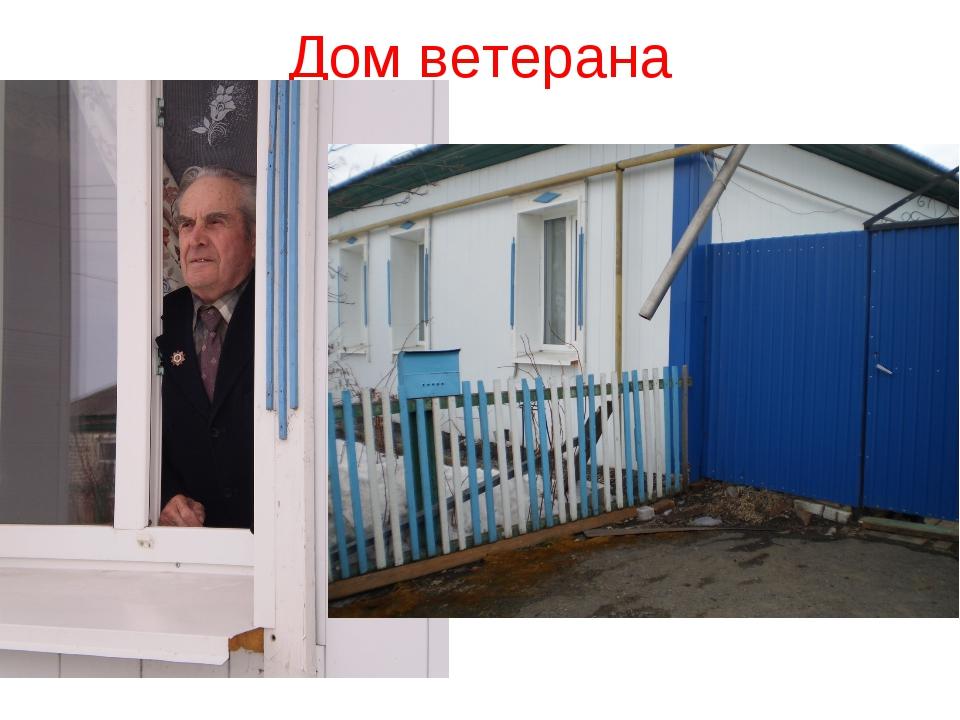 Дом ветерана