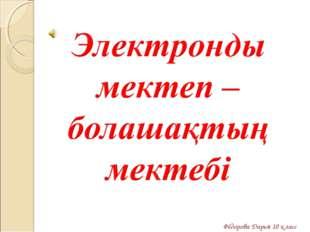 Фёдорова Дарья 10 класс