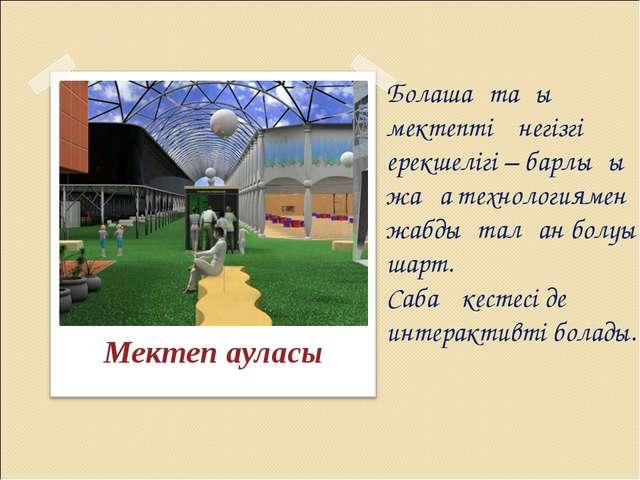 Мектеп ауласы Болашақтағы мектептің негізгі ерекшелігі – барлығы жаңа технол...