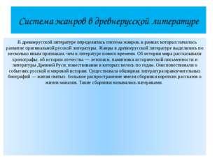 Система жанров в древнерусской литературе В древнерусской литературе определи