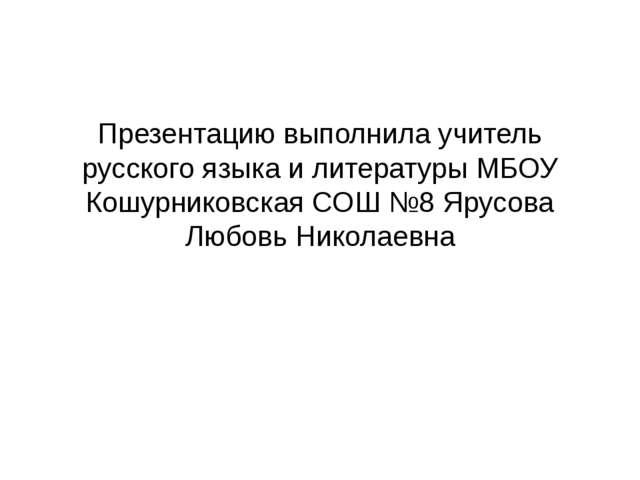 Презентацию выполнила учитель русского языка и литературы МБОУ Кошурниковска...