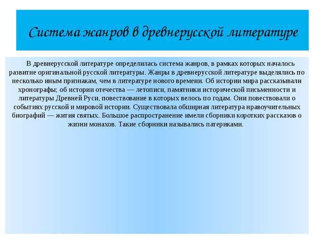 Система жанров в древнерусской литературе В древнерусской литературе определи...