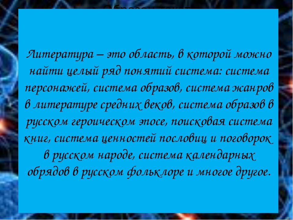 Литература – это область, в которой можно найти целый ряд понятий система: си...