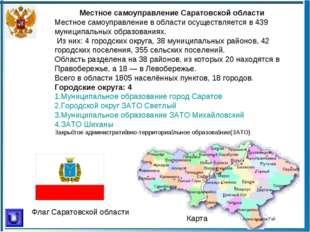 Местное самоуправление Саратовской области Местное самоуправление в области о
