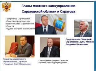 Главы местного самоуправления Саратовской области и Саратова Председатель Обл