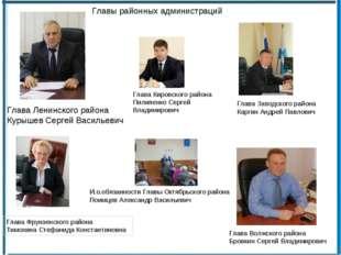 Главы районных администраций Глава Заводского района Каргин Андрей Павлович Г