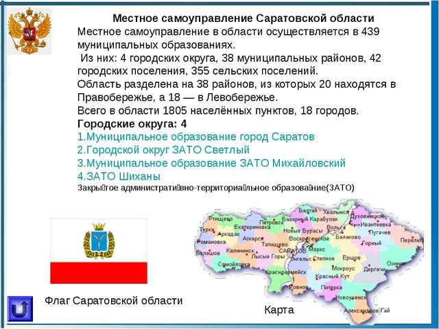 Местное самоуправление Саратовской области Местное самоуправление в области о...