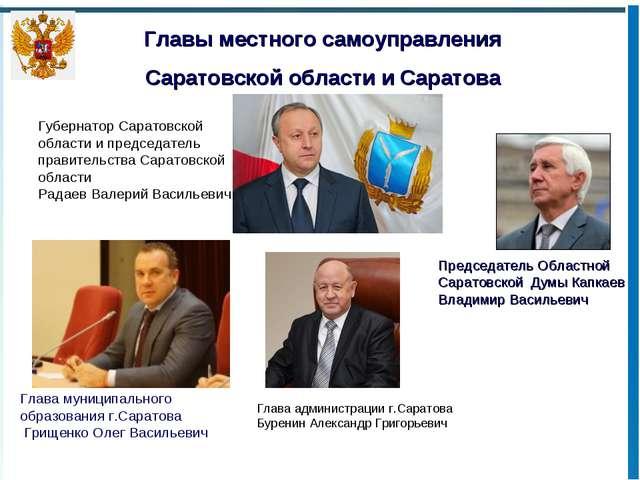 Главы местного самоуправления Саратовской области и Саратова Председатель Обл...