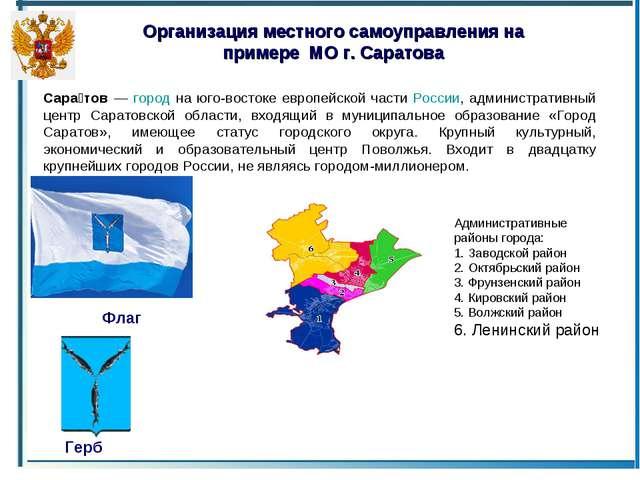 Организация местного самоуправления на примере МО г. Саратова Сара́тов — горо...