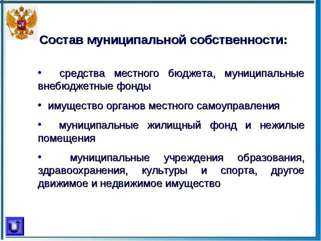Состав муниципальной собственности: средства местного бюджета, муниципальные...
