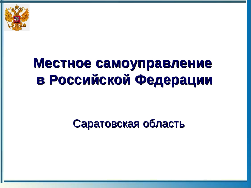 Местное самоуправление в Российской Федерации Саратовская область