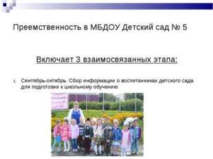 Преемственность в МБДОУ Детский сад № 5 Включает 3 взаимосвязанных этапа: Сен