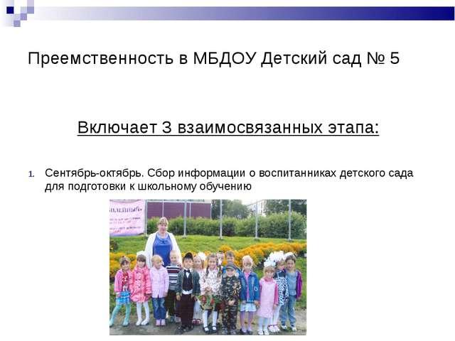 Преемственность в МБДОУ Детский сад № 5 Включает 3 взаимосвязанных этапа: Сен...