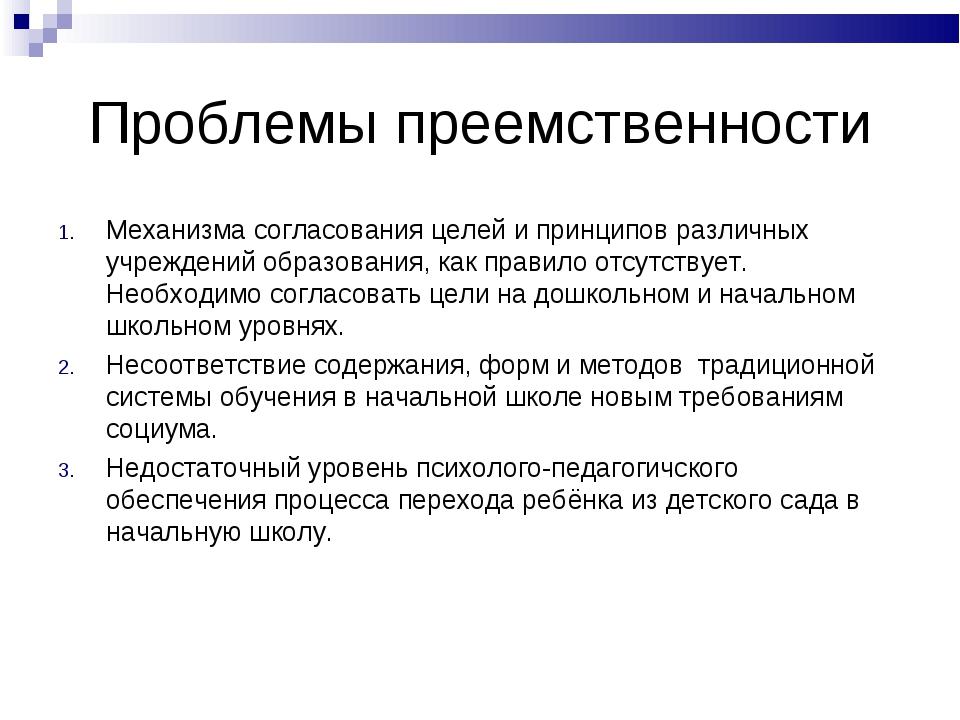 Проблемы преемственности Механизма согласования целей и принципов различных у...