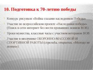 10. Подготовка к 70-летию победы Конкурс рисунков «Война глазами наследников