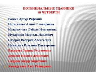 ПОТЕНЦИАЛЬНЫЕ УДАРНИКИ iii ЧЕТВЕРТИ Валеев Артур Рифович Игтисанова Алина Эль