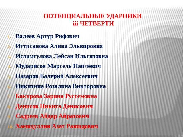ПОТЕНЦИАЛЬНЫЕ УДАРНИКИ iii ЧЕТВЕРТИ Валеев Артур Рифович Игтисанова Алина Эль...