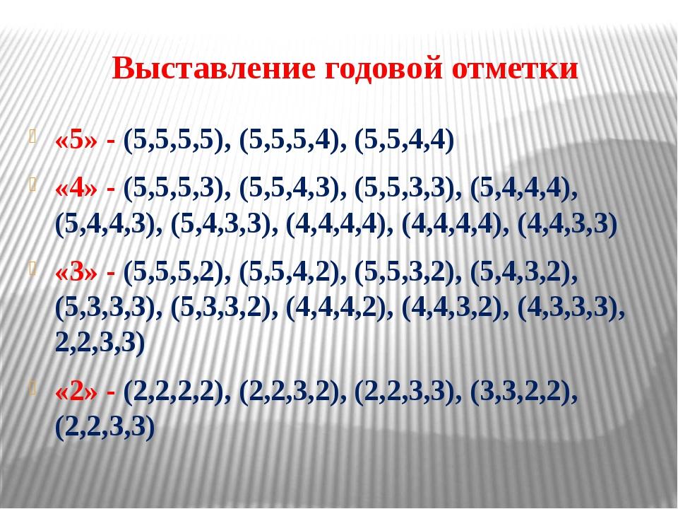 Выставление годовой отметки «5» - (5,5,5,5), (5,5,5,4), (5,5,4,4) «4» - (5,5,...