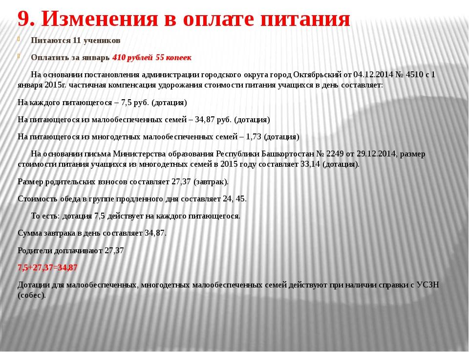 9. Изменения в оплате питания Питаются 11 учеников Оплатить за январь 410 руб...