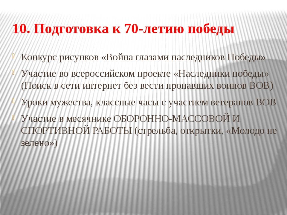 10. Подготовка к 70-летию победы Конкурс рисунков «Война глазами наследников...