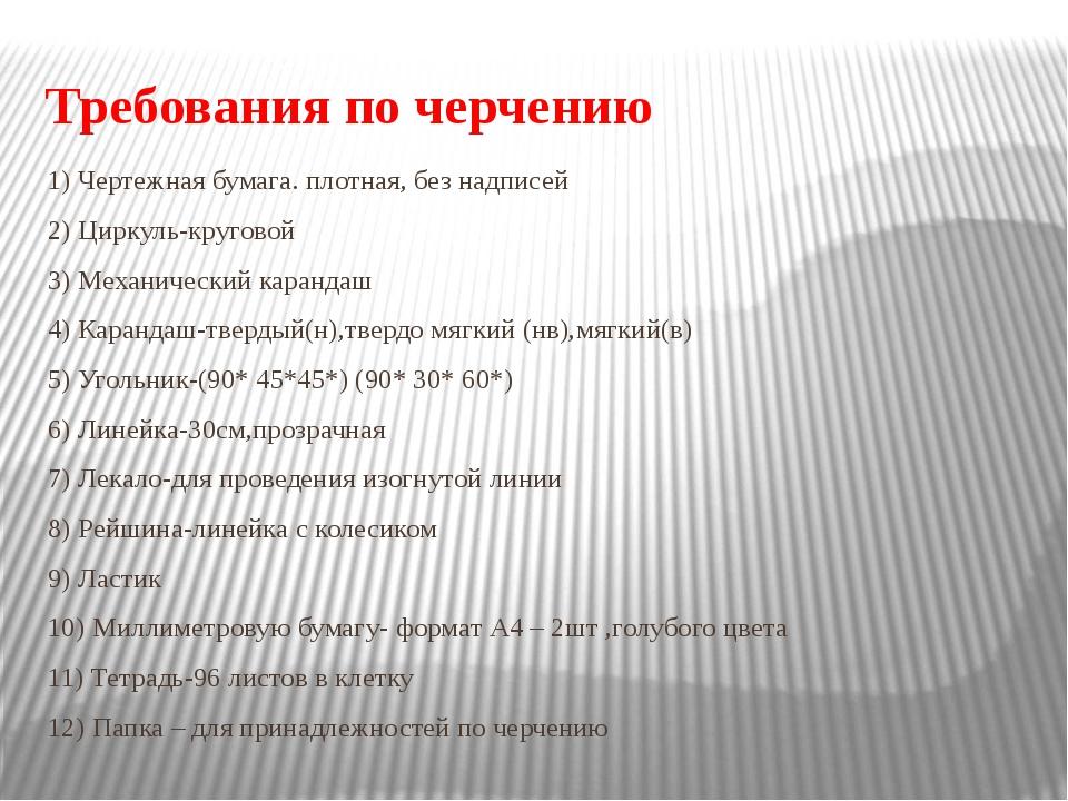 Требования по черчению 1) Чертежная бумага. плотная, без надписей 2) Циркуль-...