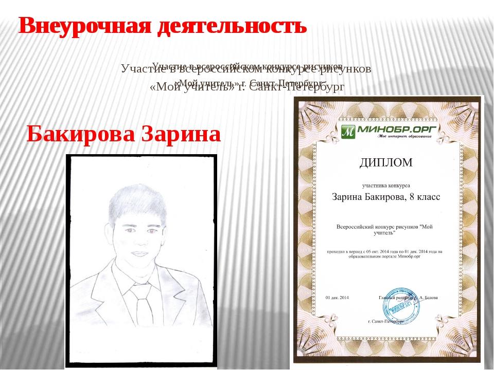 Внеурочная деятельность Участие в всероссийском конкурсе рисунков «Мой учител...