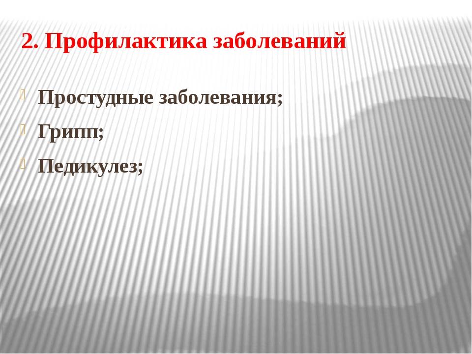 2. Профилактика заболеваний Простудные заболевания; Грипп; Педикулез;