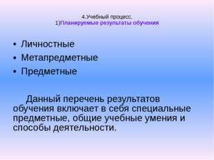 4.Учебный процесс. 1)Планируемые результаты обучения Личностные Метапредметн