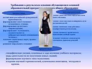 Требования к результатам освоения обучающимися основной образовательной прогр