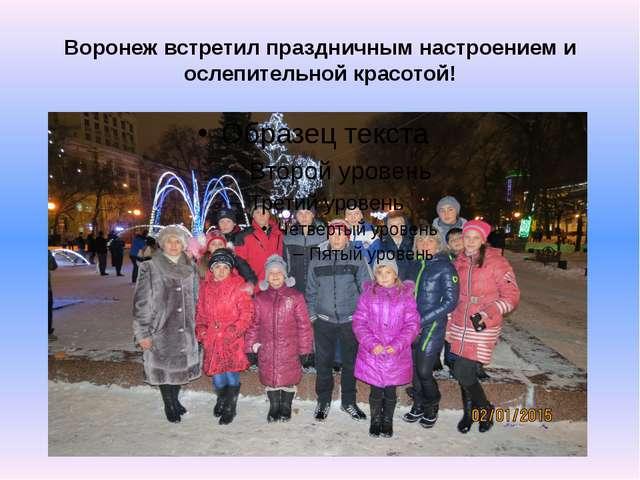 Воронеж встретил праздничным настроением и ослепительной красотой!
