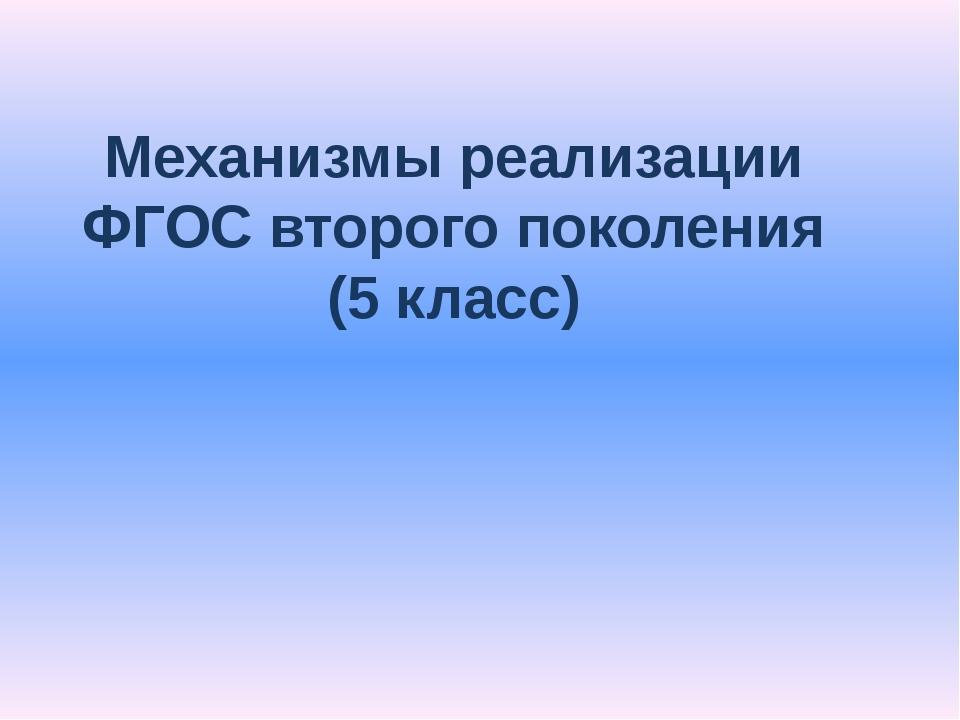 Механизмы реализации ФГОС второго поколения (5 класс)