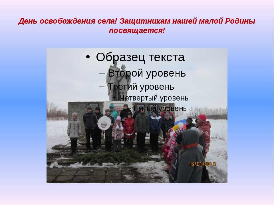 День освобождения села! Защитникам нашей малой Родины посвящается!