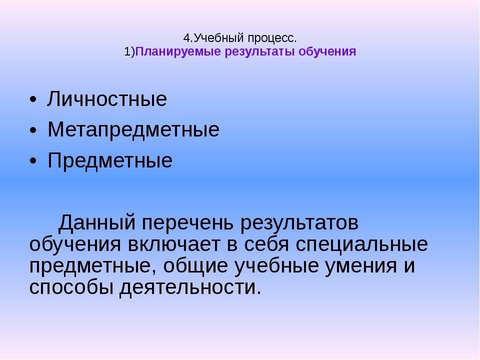 4.Учебный процесс. 1)Планируемые результаты обучения Личностные Метапредметн...