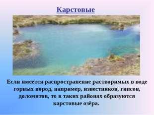 Карстовые Если имеется распространение растворимых в воде горных пород, напри