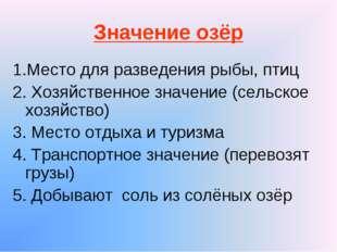 Значение озёр 1.Место для разведения рыбы, птиц 2. Хозяйственное значение (се