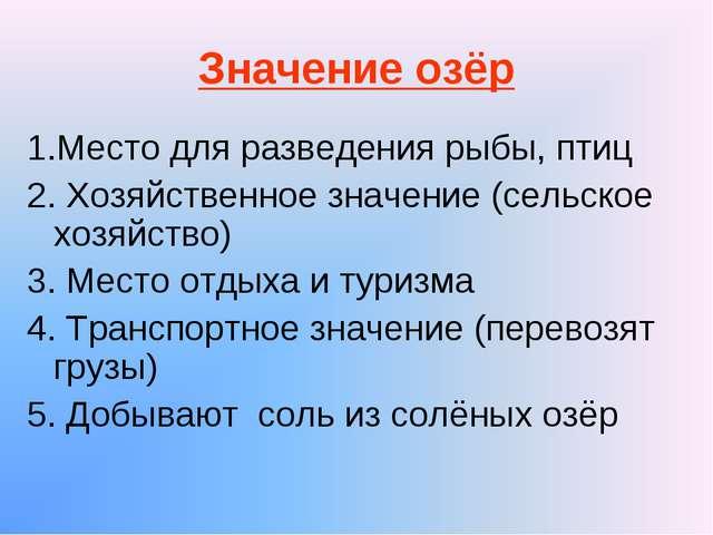 Значение озёр 1.Место для разведения рыбы, птиц 2. Хозяйственное значение (се...