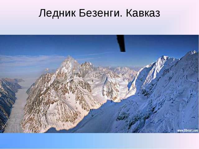 Ледник Безенги. Кавказ