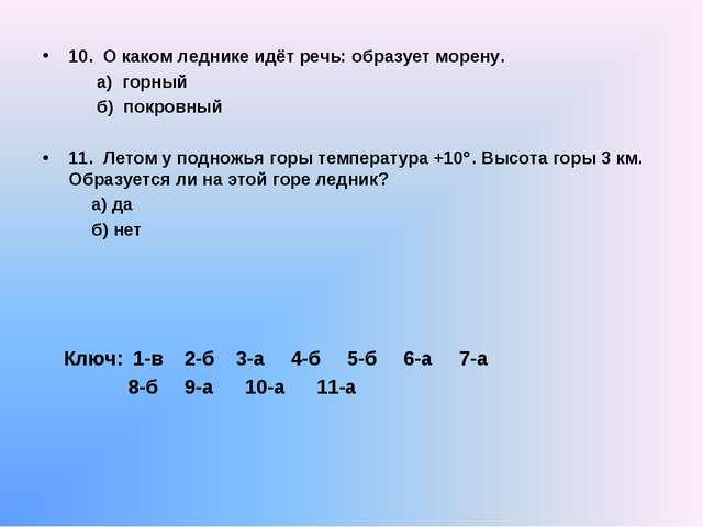 10. О каком леднике идёт речь: образует морену. а) горный б) покровный 11. Ле...