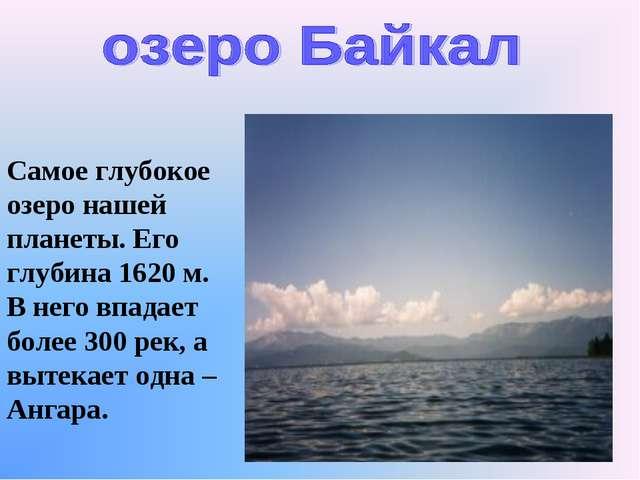 Самое глубокое озеро нашей планеты. Его глубина 1620 м. В него впадает более...