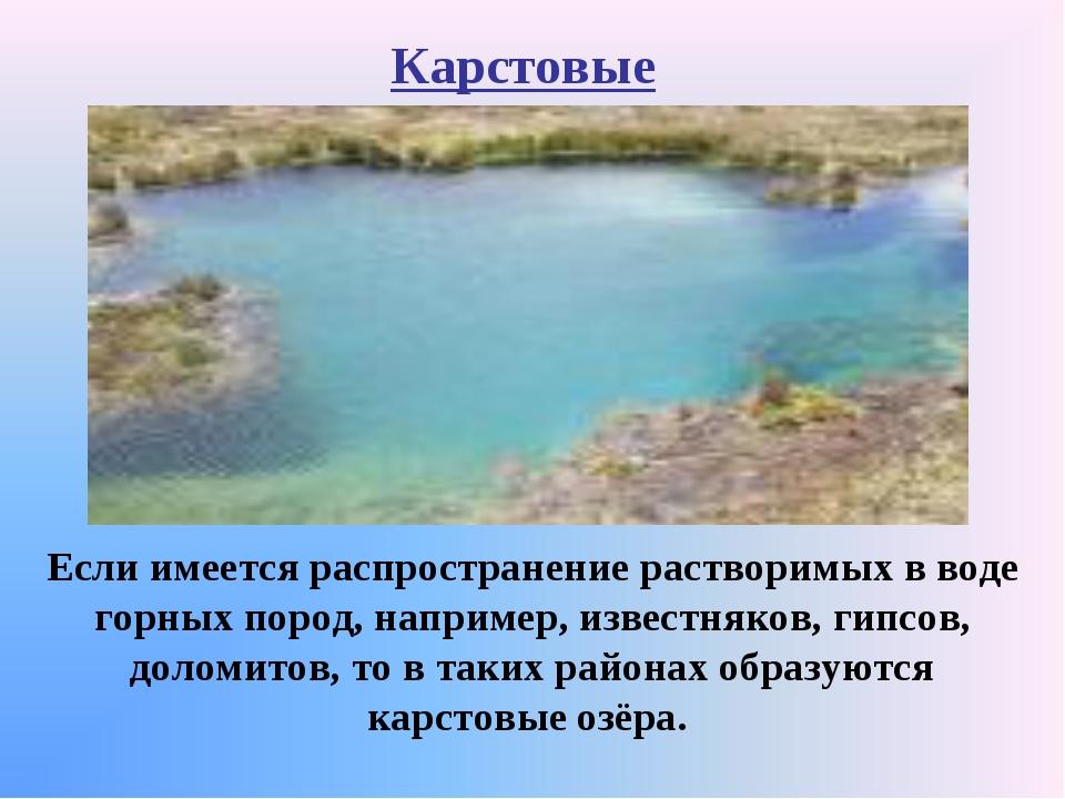 Карстовые Если имеется распространение растворимых в воде горных пород, напри...