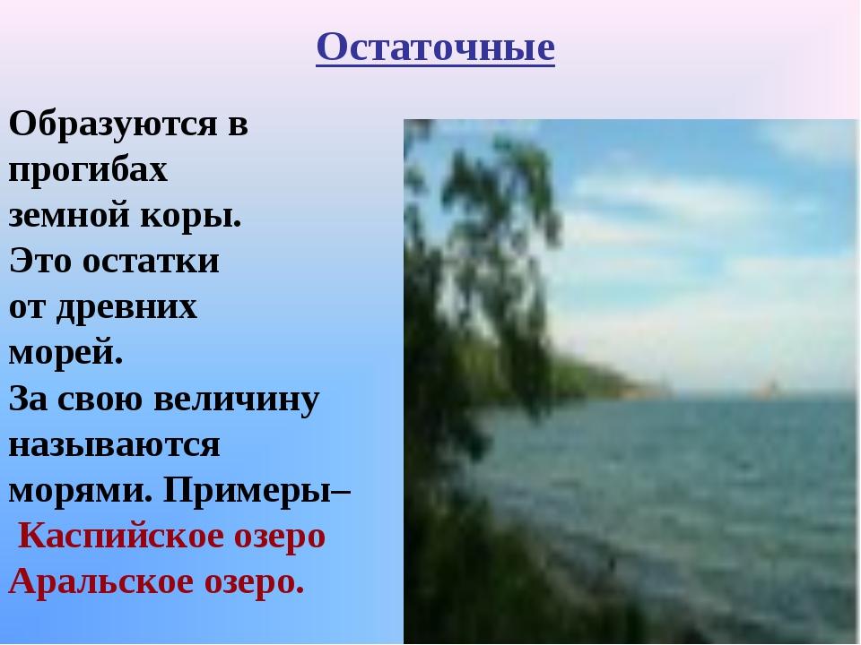 Остаточные Образуются в прогибах земной коры. Это остатки от древних морей. З...